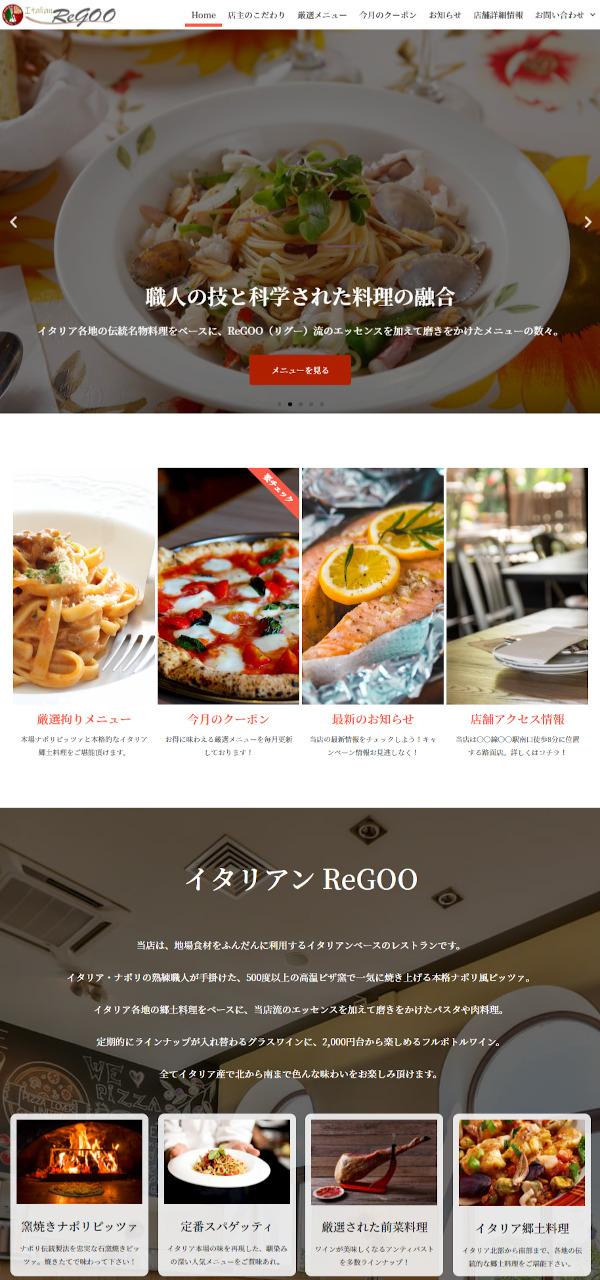 イタリアンレストラン ホームページ デモサイト