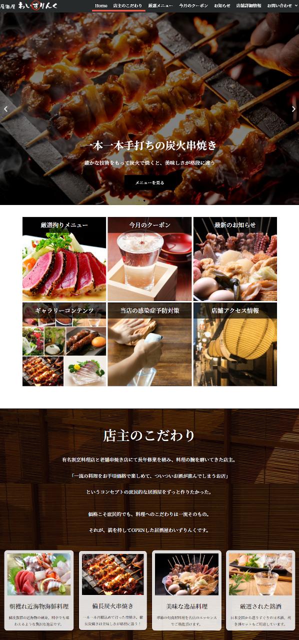 居酒屋 ホームページ デモサイト