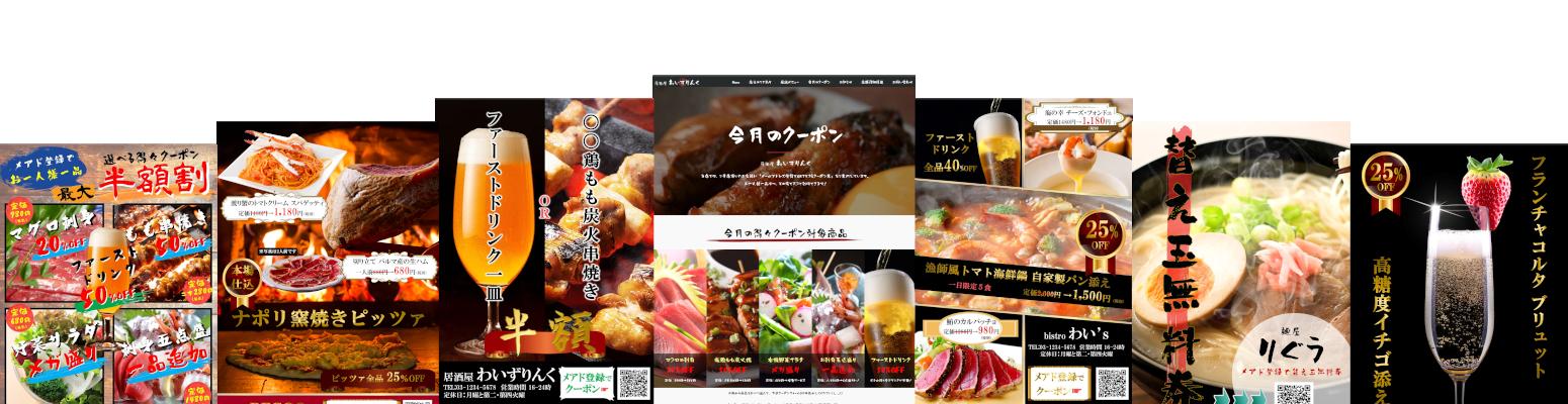飲食店のホームページ作成事例