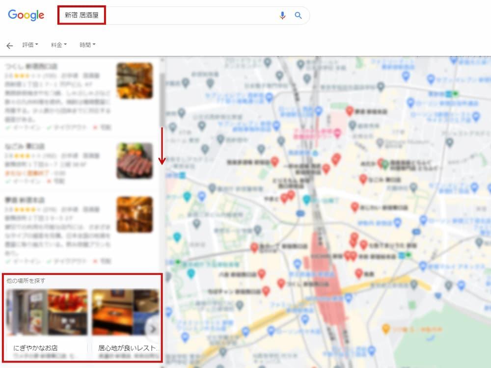 エリア+業種(業態)のGoogle検索2