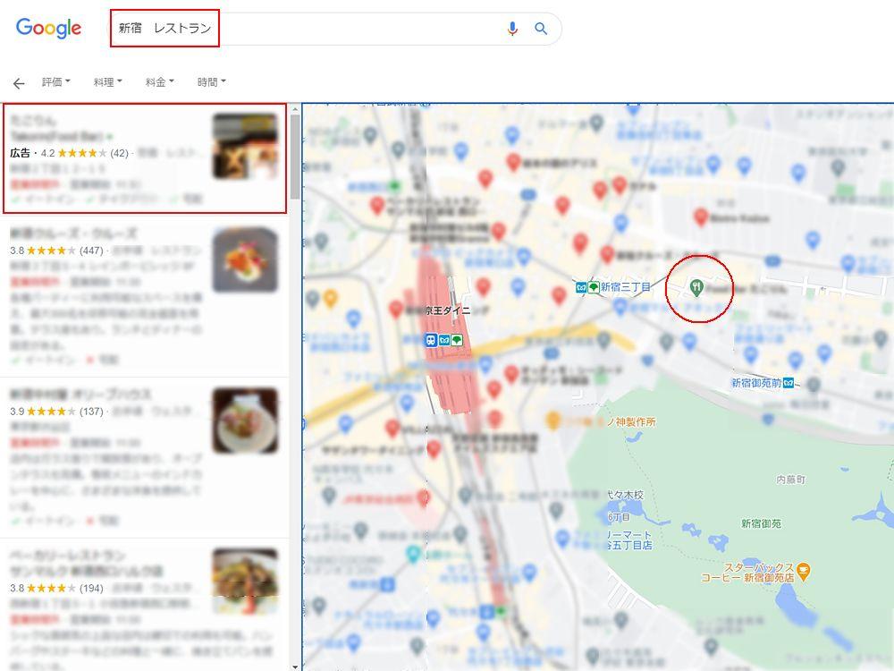 新宿 レストラン Google検索2