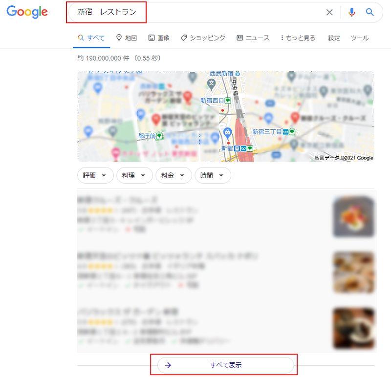 新宿 レストラン Google検索