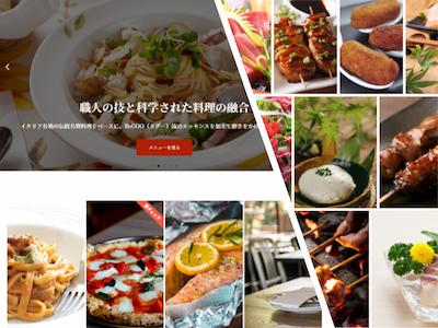 飲食店 ホームページ制作事例