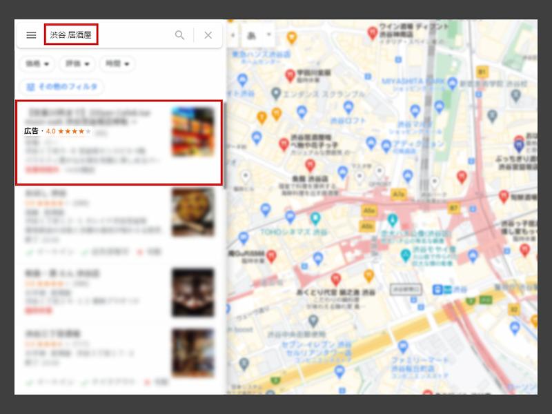 Googleマイビジネス広告