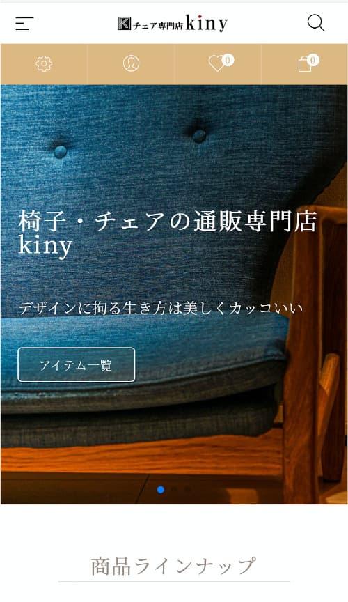 チェア専門店kiny