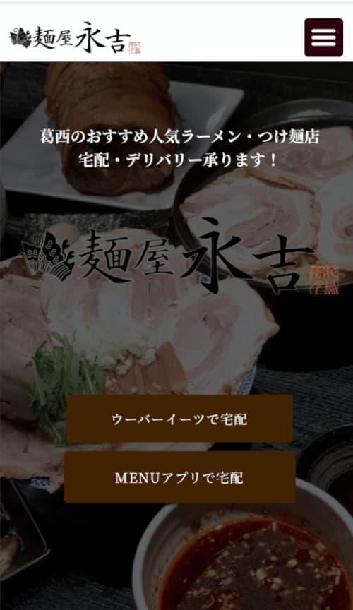 麺屋永吉様