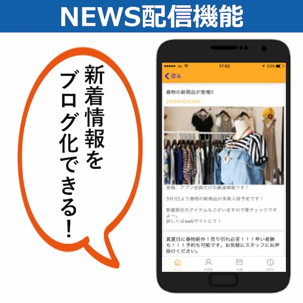ReGoo ニュース配信機能