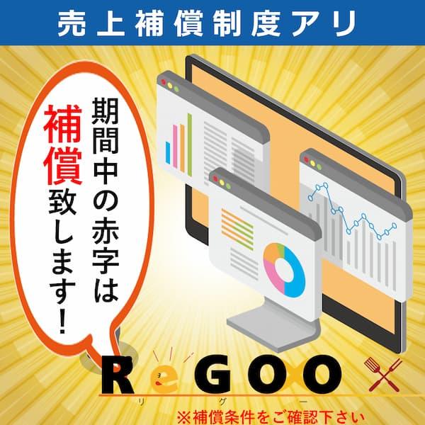 ReGOOの売上補償制度