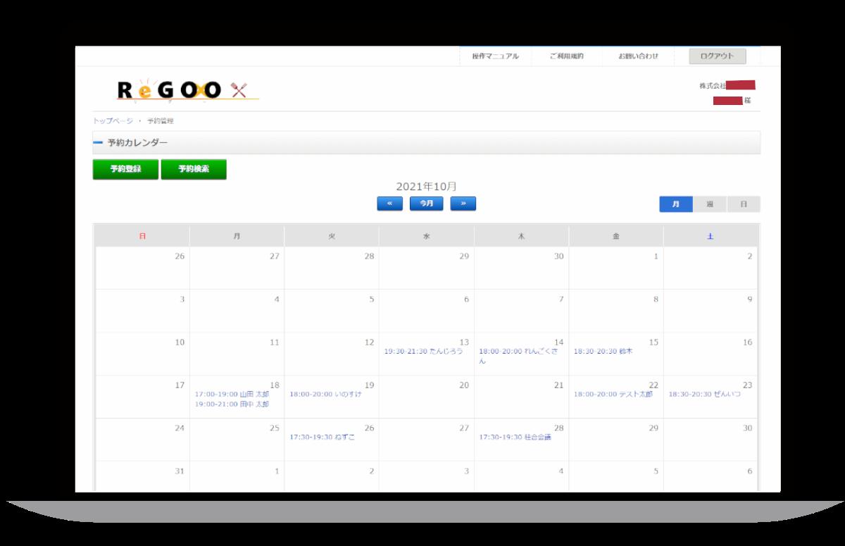 管理画面内予約カレンダー